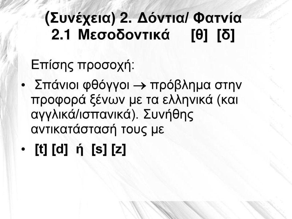 (Συνέχεια) 2. Δόντια/ Φατνία 2.1 Μεσοδοντικά [θ] [δ]